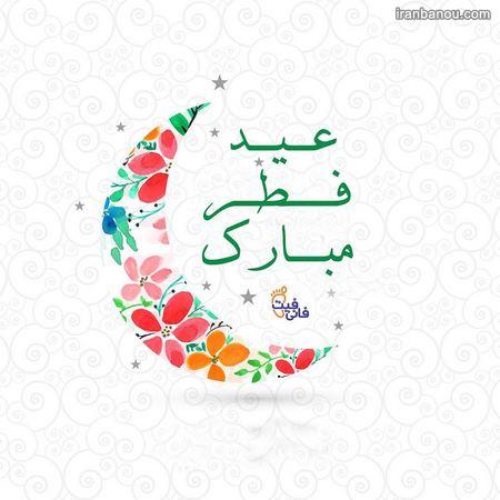 عید سعید فطر ماه رمضان