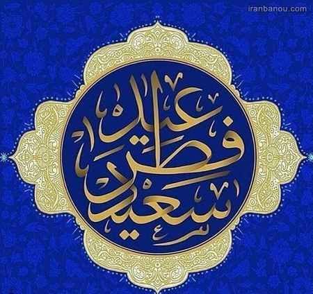 عید فطر آمد و ماه رمضان رفت