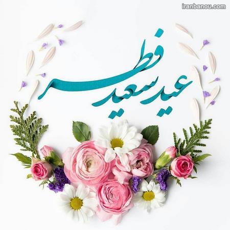 ماه رمضان و عید فطر