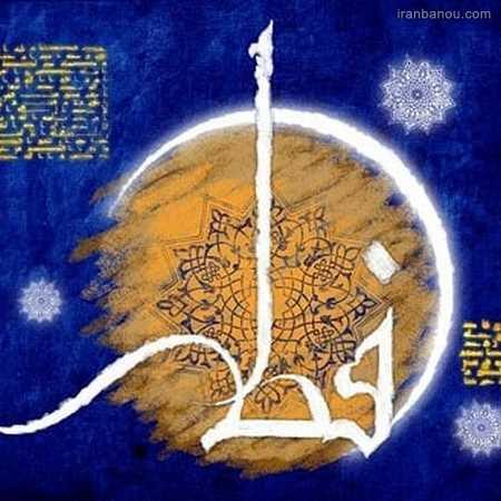 عید فطر آمد و ماه رمضان گشت تمام