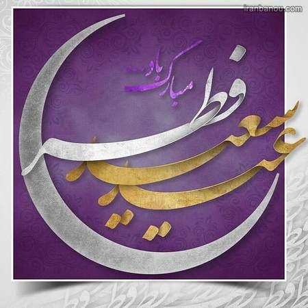 عید فطر ماه رمضان