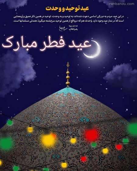 عید فطر به انگلیسی