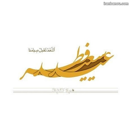 عید فطر وداع ماه رمضان