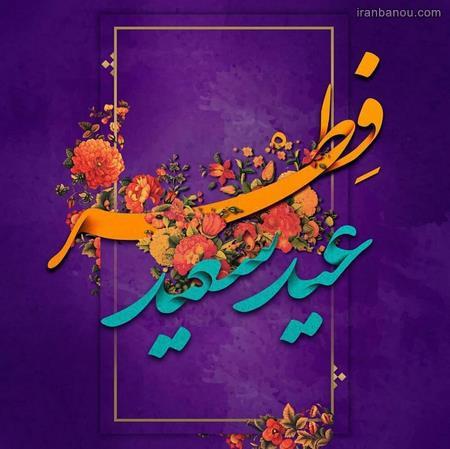 نماز عید فطر ماه رمضان