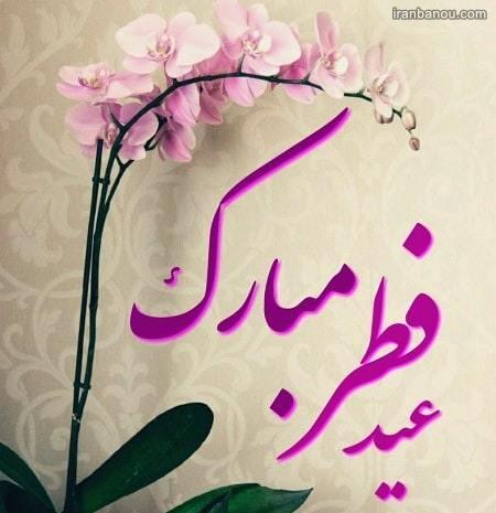 تبریک عید فطر به مسلمانان جهان