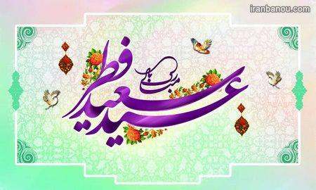 تبریک عید فطر به زبان ترکی