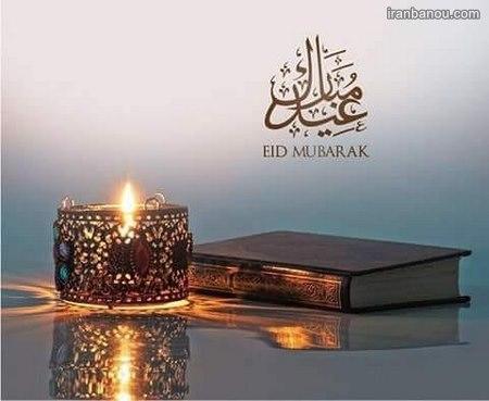 تبریک عید فطر به زبان عربی