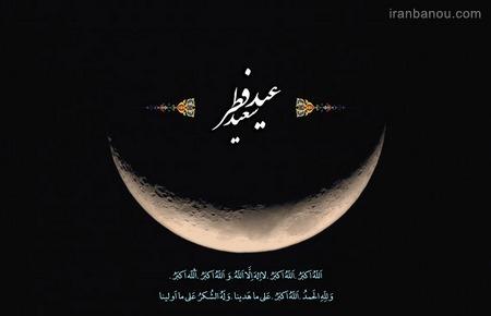 تبریک عید فطر به مسلمانان