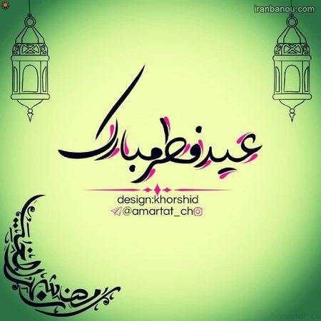 عید فطر چه روزیست