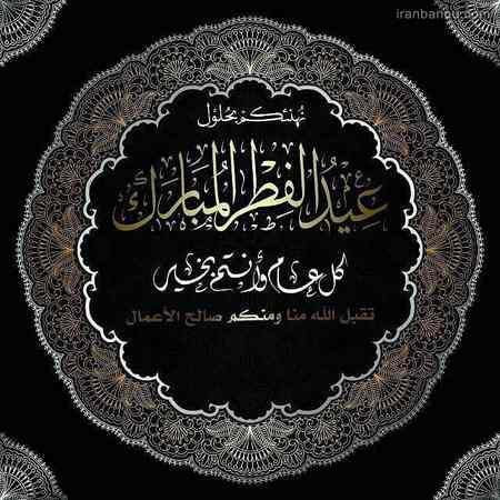 تبریک عید فطر به شخص عزادار