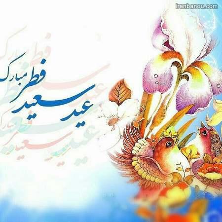 تبریک عید فطر به دوست صمیمی