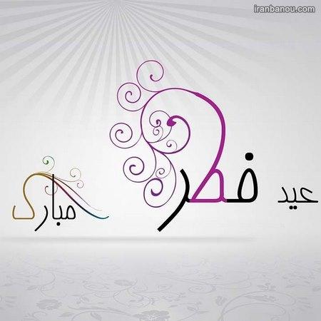 کارت پستال عید فطر مبارک