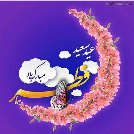 کارت پستال عید فطر متحرک