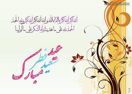 کارت تبریک عید فطر