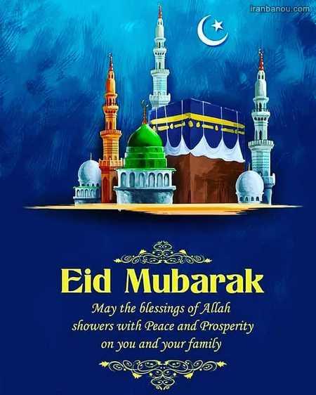 کارت تبریک عید فطر متحرک