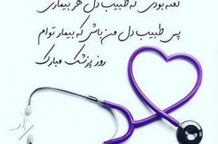 پروفایل روز پزشک مبارک