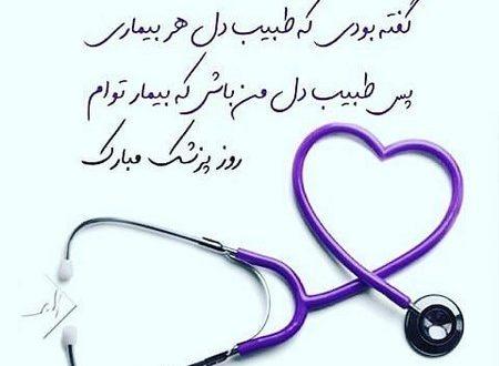 عکس نوشته روز پزشک | دکتر جان روزت مبارک