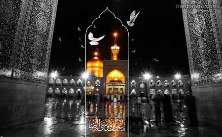 تصاویر ولادت امام رضا مبارک