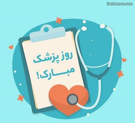 عکس نوشته پزشک شدن