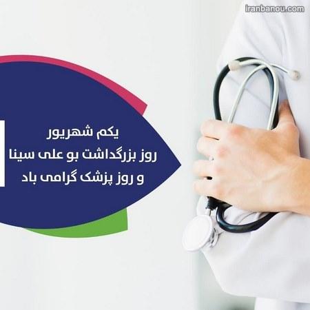 عکس پروفایل پزشکی دخترونه
