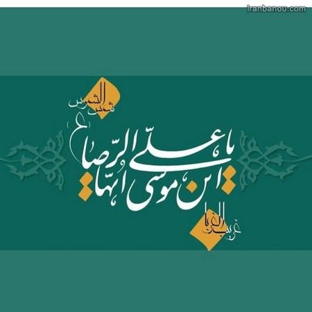 تولد امام رضا