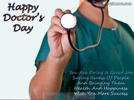 شعر روز پزشک جدید