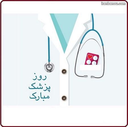 شعری در مقام پزشک