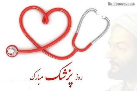 عکس ارزوی دکتر شدن