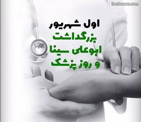 دلنوشته روز پزشک