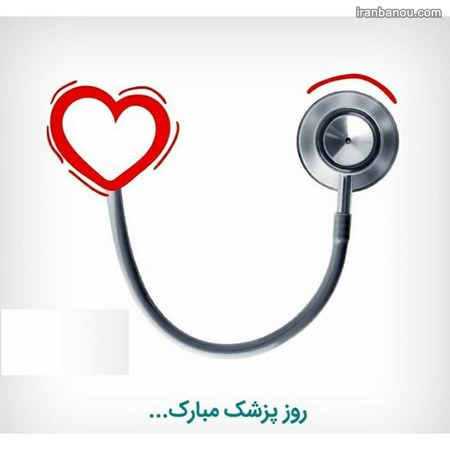 عکس نوشته پزشکی برای پروفایل
