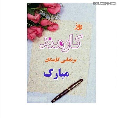عکس پروفایل روز کارمند مبارک
