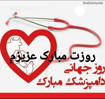 تبریک روز دامپزشک مبارک