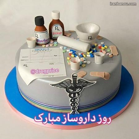 روز داروسازی تبریک