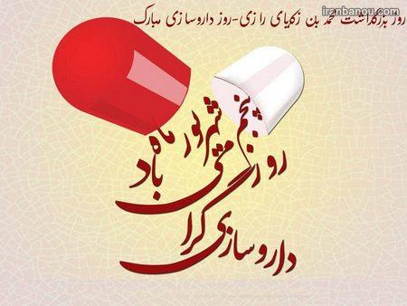 روز داروسازی در ایران