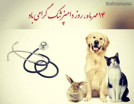 روز دامپزشکی کشور