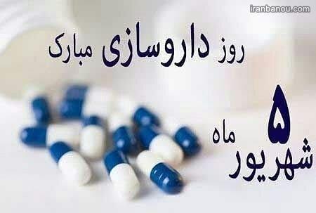 شعر در مورد داروسازی