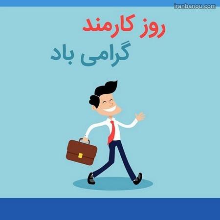 روز کارمند بانک