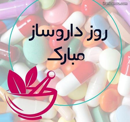 متن ادبی تبریک روز داروساز
