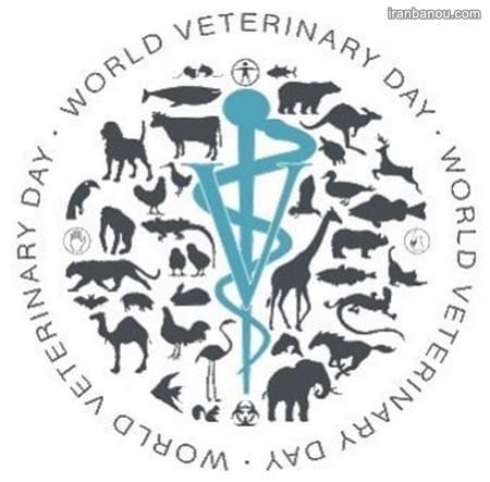 تبریک روز جهانی دامپزشکی