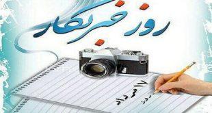 دلنوشته های روز خبرنگار