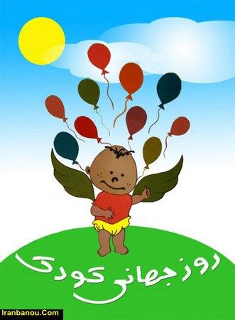برنامه روز جهانی کودک