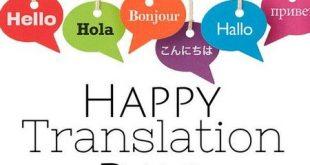 روز مترجم در تقویم