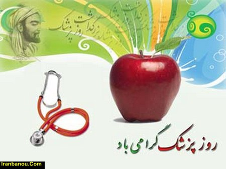 شعر برای تشکر از پزشک