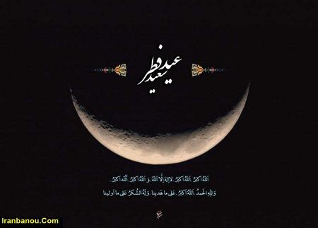 تحقیق در مورد عید فطر کلاس سوم