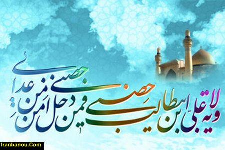 شعر عید غدیر