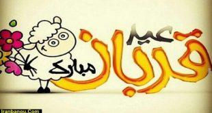 تصاویر تبریک عید قربان
