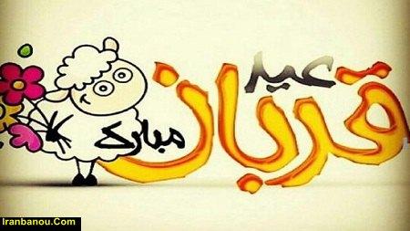 عید قربان جه روزی است