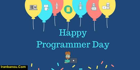 پیامک تبریک روز برنامه نویس