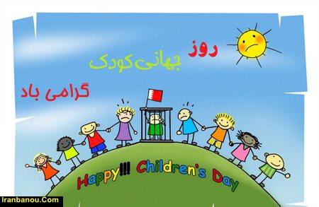 روز جهانی کودک در سال جدید