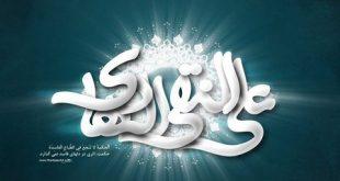 شعر کوتاه در مورد ولادت امام هادی
